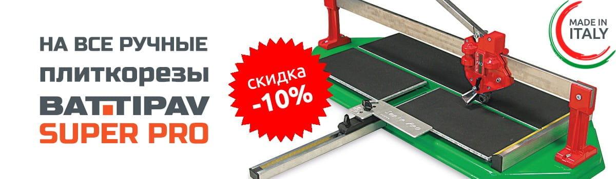 Ручной плиткорез NUOVA BATTIPAV SUPER PRO