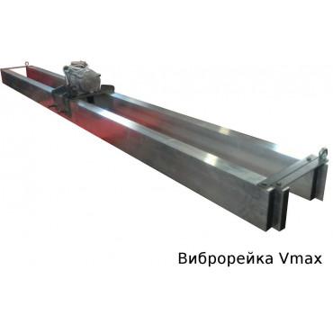 Виброрейка Вибромаш Vmax 2,5 ВИ98 Al 220В с УЗО