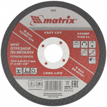 Круг отрезной по металлу Matrix 125 х 2 х 22 мм