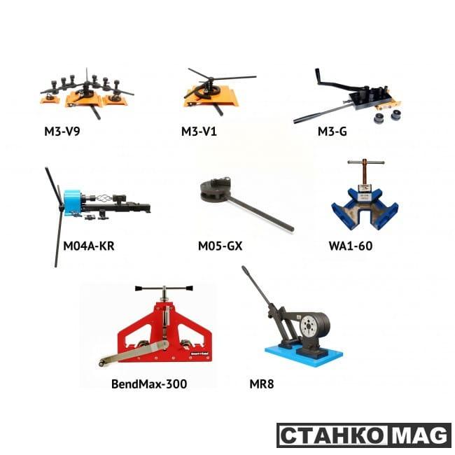 M3-V1, M3-V9, M3-G, M04А-KR, M05-GX, MR8, WA1-60, BendMax 300 M3-V1, M3-V9, M3-G, M04А-KR, M05-GX, MR8, WA1-60, BendMax-300 в фирменном магазине Blacksmith