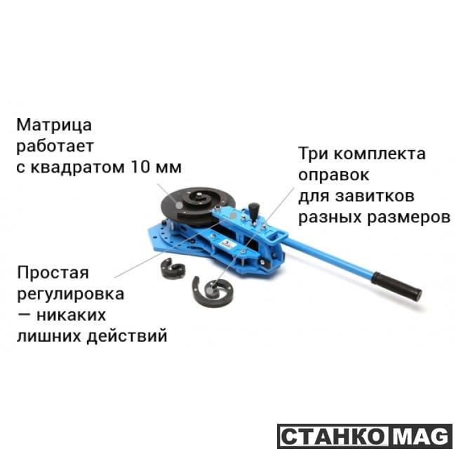 Blacksmith MB25-30 Инструмент ручной для гибки завитков