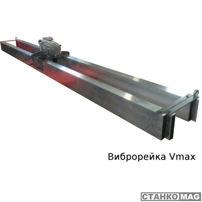 Vmax 5-8ВИ-98 Al Виброрейка телескопич. Vmax 5-8ВИ-98 Al в фирменном магазине Вибромаш